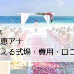 竹内由恵アナ 結婚式 場所 費用 口コミ