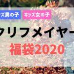 クリフメイヤー 福袋2020 予約 ネタバレ