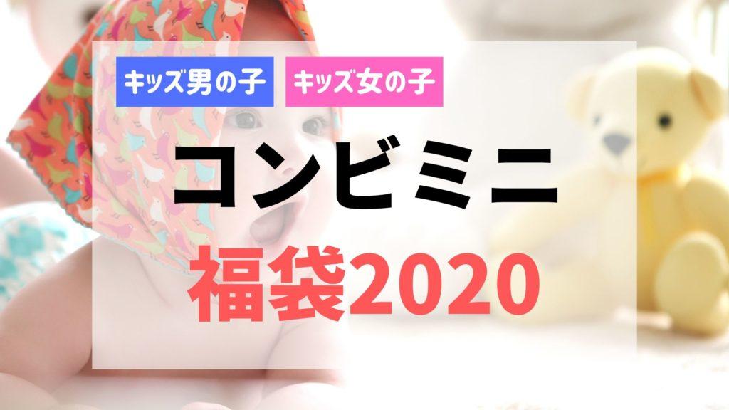 コンビミニ 福袋2020 予約 再販