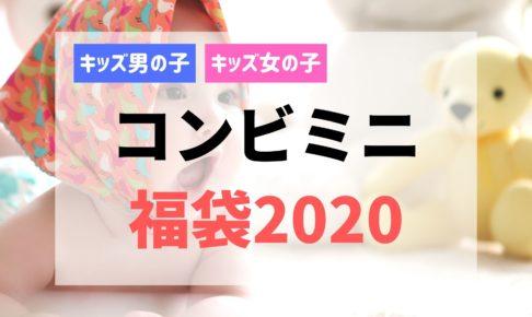 コンビミニ 福袋2020 予約 再販 ネタバレ
