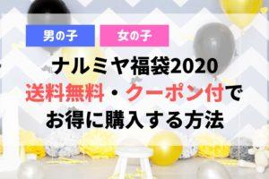 ナルミヤ 福袋2020 予約 再販 ネタバレ