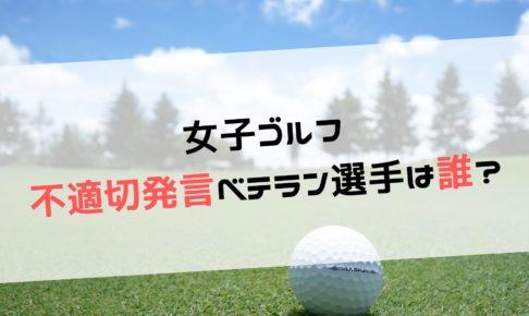 女子ゴルフ 暴言 ベテラン選手