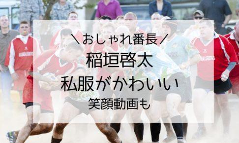 稲垣啓太 私服 おしゃれ かわいい