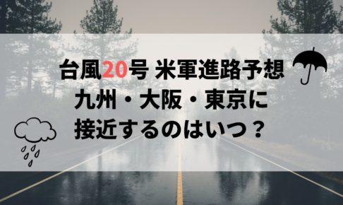 台風20号 米軍進路予想 九州 大阪 東京 大雨