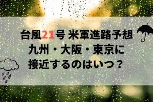 台風21号 米軍進路予想