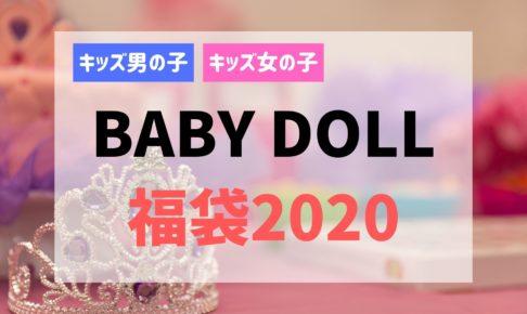 ベビードール 福袋2020 予約 再販 ネタバレ
