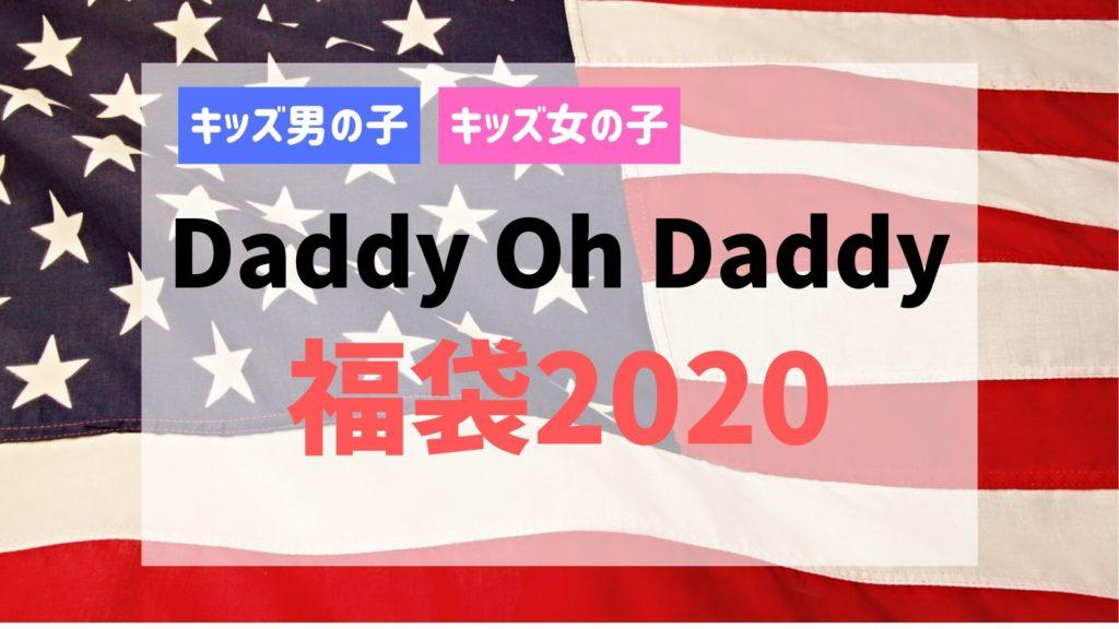 ダディオダディ 福袋2020 予約 再販 ネタバレ