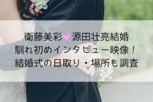 衛藤美彩 源田壮亮 結婚 インタビュー映像 結婚式