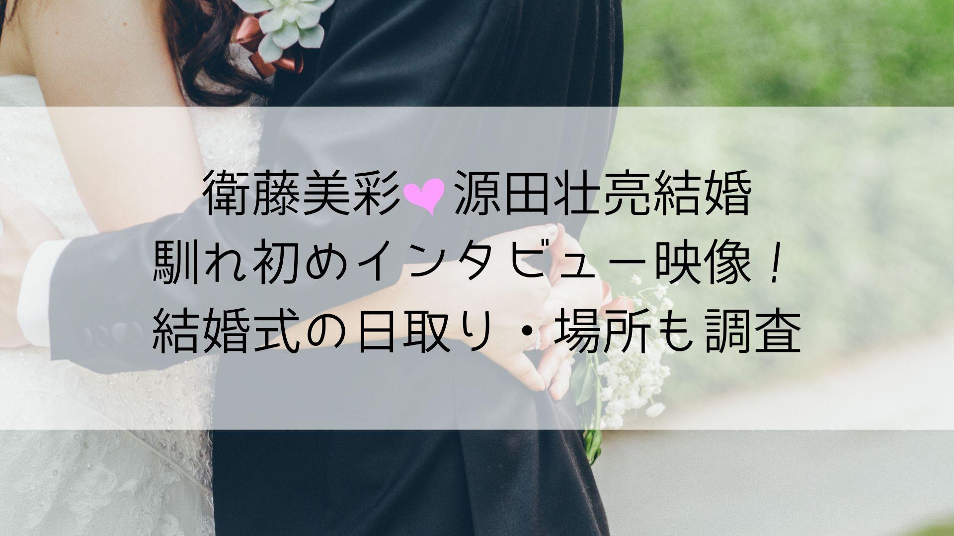 美 彩 衛藤 源田