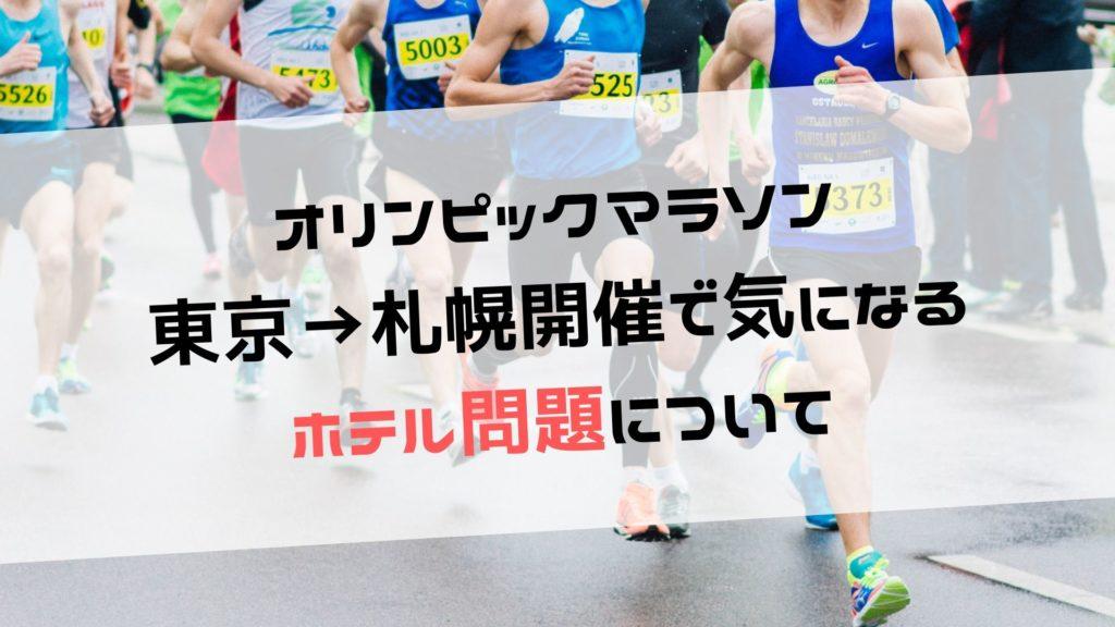 東京五輪 マラソン 札幌 ホテル キャンセル不可