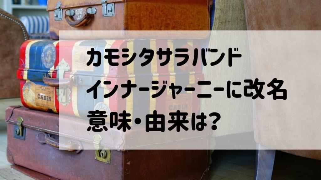 桜井海音 カモシタサラバンド インナージャーニー 改名