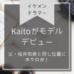 Kaito モデルデビュー 桜井和寿 ホクロ