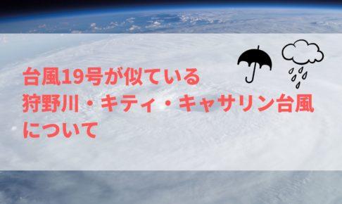台風19号 狩野川台風 キティ台風 キャサリン台風