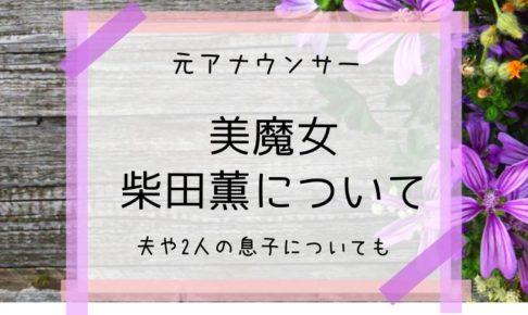 美魔女 柴田薫 プロフィール 経歴