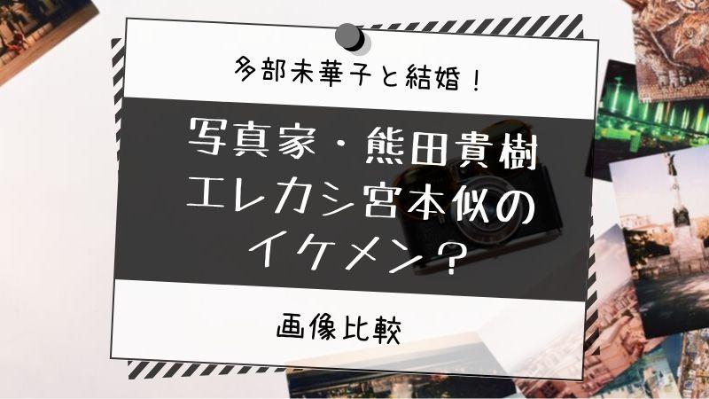 熊田貴樹 エレカシ宮本 似てる イケメン 多部未華子 馴れ初め