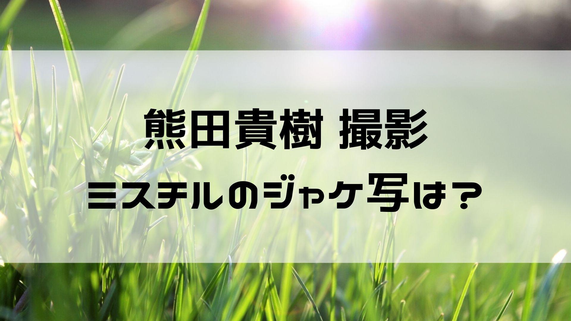 熊田貴樹 画像