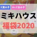 ミキハウス 福袋2020 予約 再販 ネタバレ