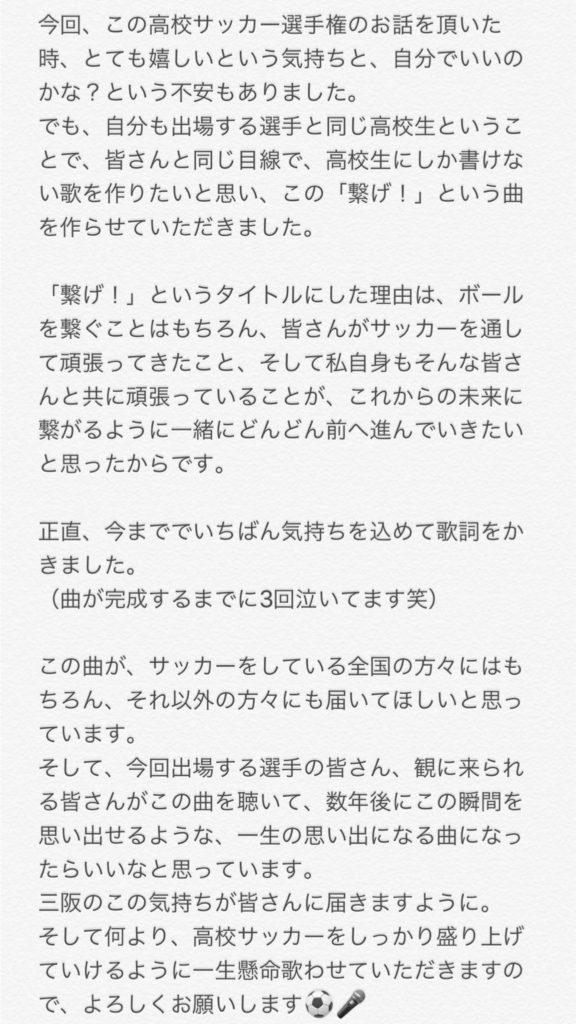 三坂 咲 高校 サッカー