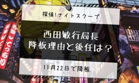 西田敏行 探偵ナイトスクープ 降板理由 後任