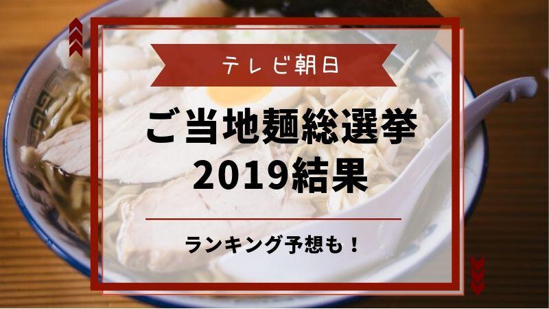 ご当地麺総選挙 2019 結果