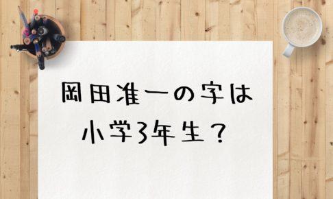 岡田樹日 字 下手 小学三年生