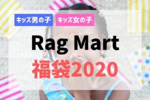 ラグマート 2020 福袋 予約