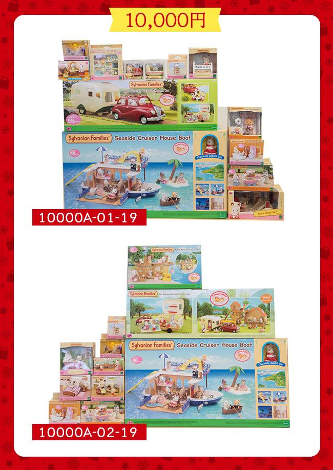 シルバニアファミリー 福袋2019 10,000円