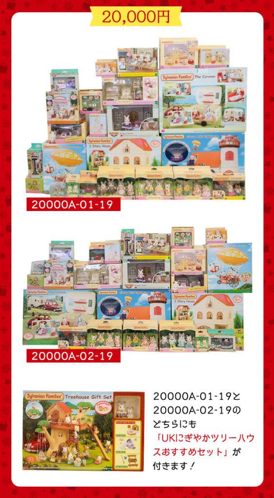 シルバニアファミリー 福袋2019 20000円