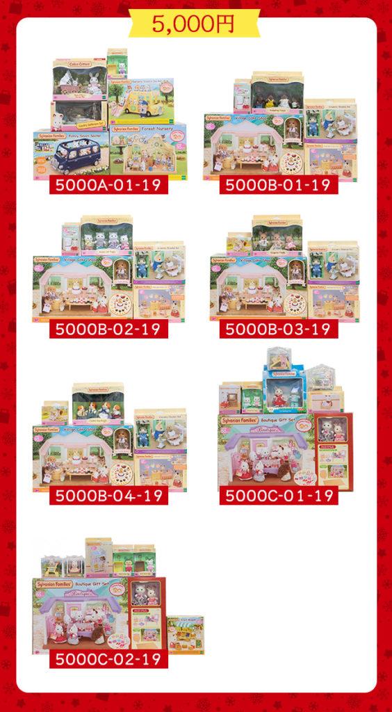 シルバニアファミリー 福袋2019 5000円