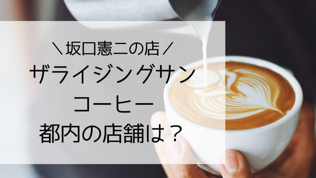 坂口憲二 ザライジングサンコーヒー 都内 どこ