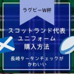 スコットランド代表 ユニフォーム 長崎タータン 購入方法