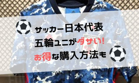 サッカー日本代表 五輪ユニ ダサい 購入方法