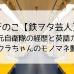 そのこ 鉄ヲタ芸人 元自衛官 経歴 英語 イクラちゃん