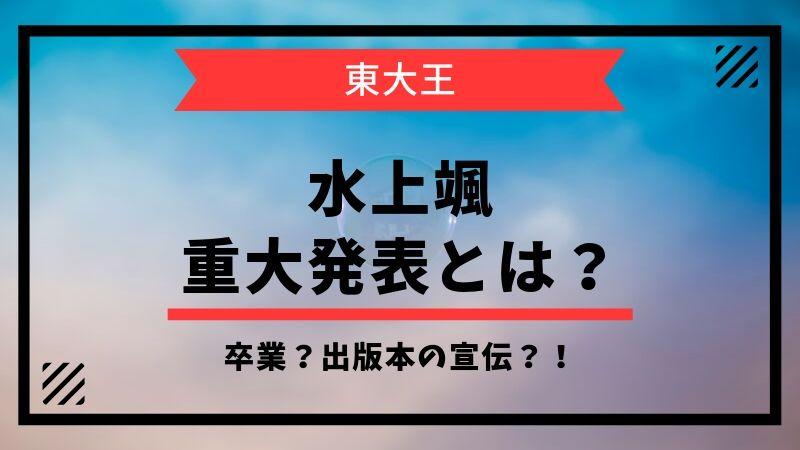 水上颯 重大発表 東大王 卒業 出版本