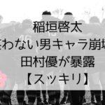 稲垣啓太 笑わない男 田村 暴露 スッキリ