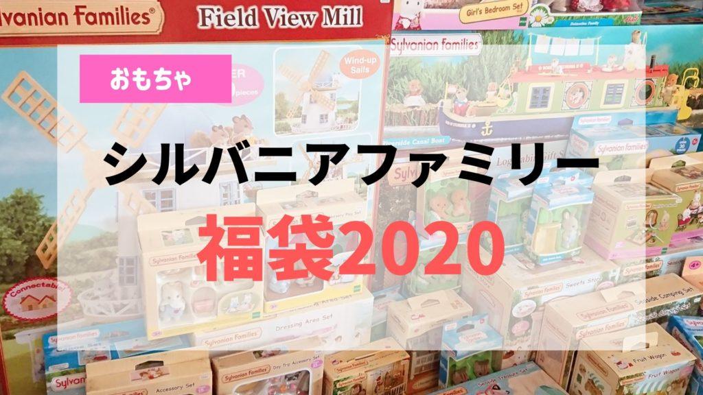 シルバニアファミリー 福袋2020 予約 ネタバレ 口コミ