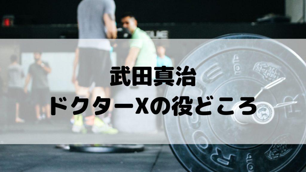 武田真治 ドクターX 役どころ カメレオン俳優 再ブレイク