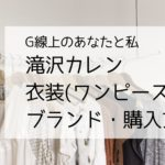 滝沢カレン G線上のあなたと私 衣装 ワンピース ブランド 購入方法