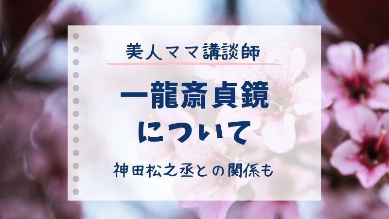 一龍斎貞鏡 美人 講談師 プロフィール 神田松之丞