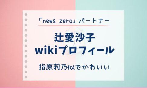 辻愛沙子 プロフィール