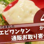 今くら 冷凍海老ワンタンスープ