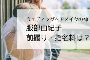 服部由紀子 ヘアメイク 前撮り 指名料