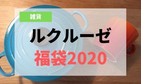 ルクルーゼ 福袋2020