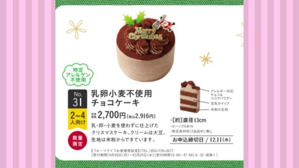 ミニストップ クリスマスケーキ2020 アレルギー対応