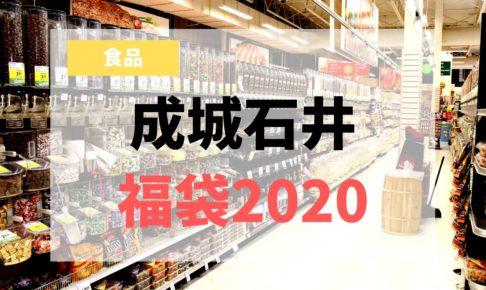 成城石井 福袋2020