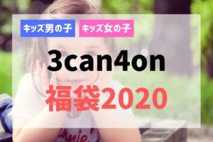 サンカンシオンキッズ 福袋2020