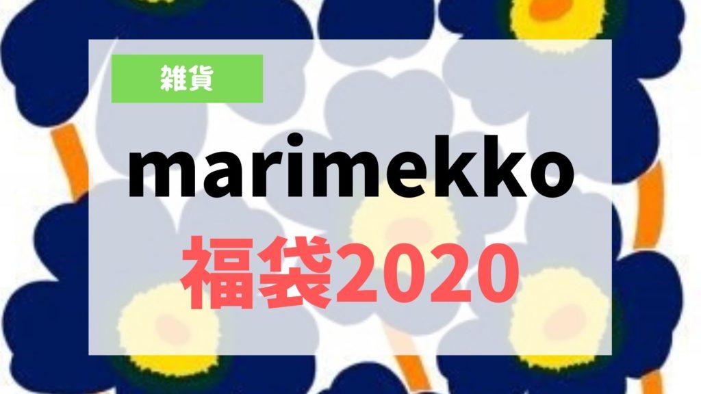 マリメッコ 福袋2020