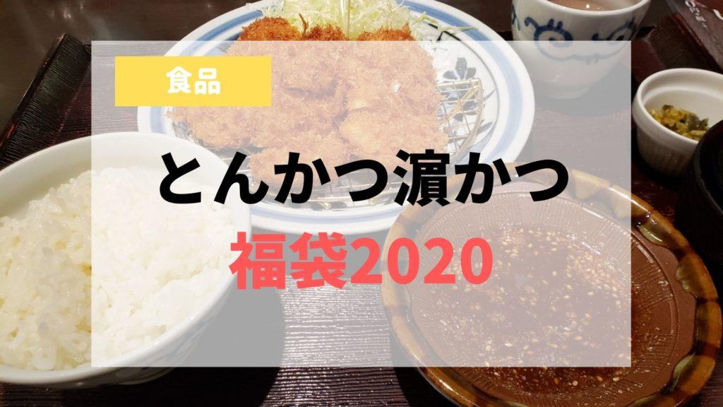 とんかつ濵かつ(浜勝) 福袋 2020