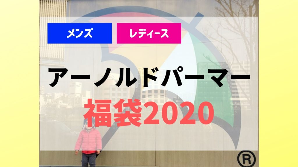 アーノルドパーマー 福袋2020