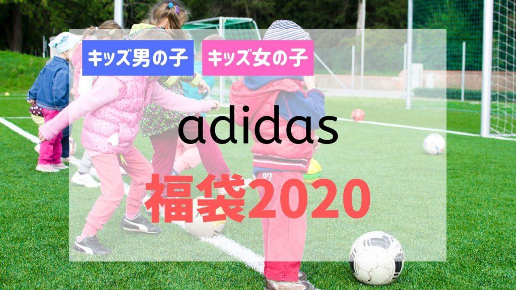 アディダス キッズ 福袋2020